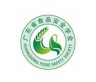 广东食品安全学会