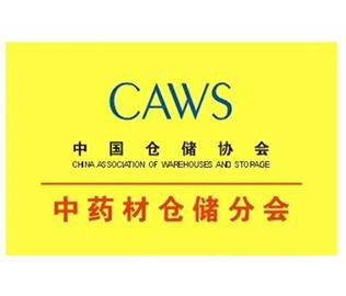 中国中药协会中药仓储物流协会