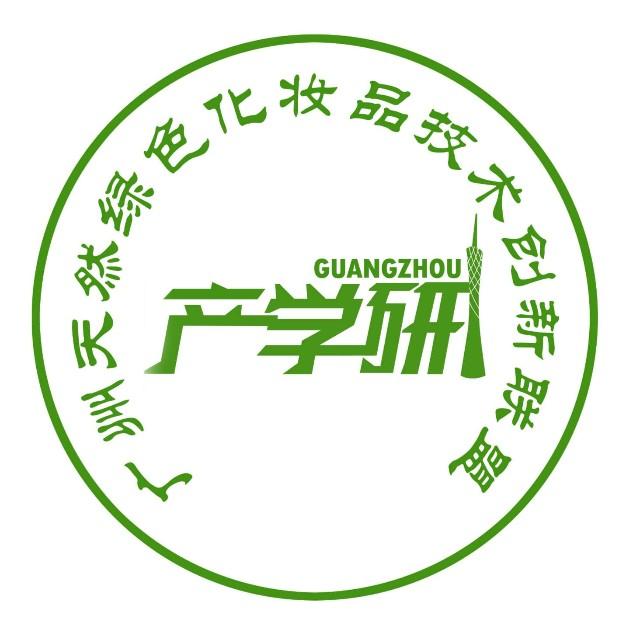 广州天然绿色化妆品技术创新联盟
