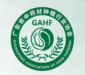 广东省中药材种植行业协会