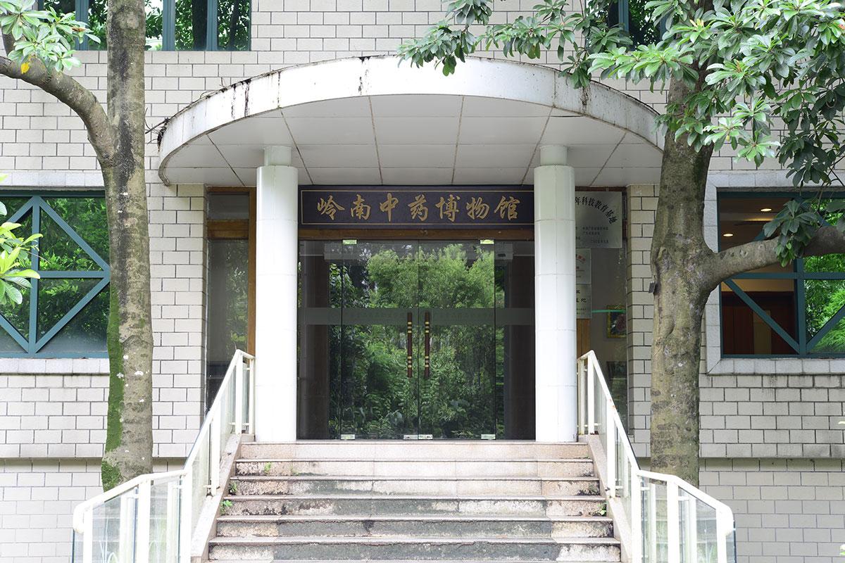 岭南中药博物馆(正门)