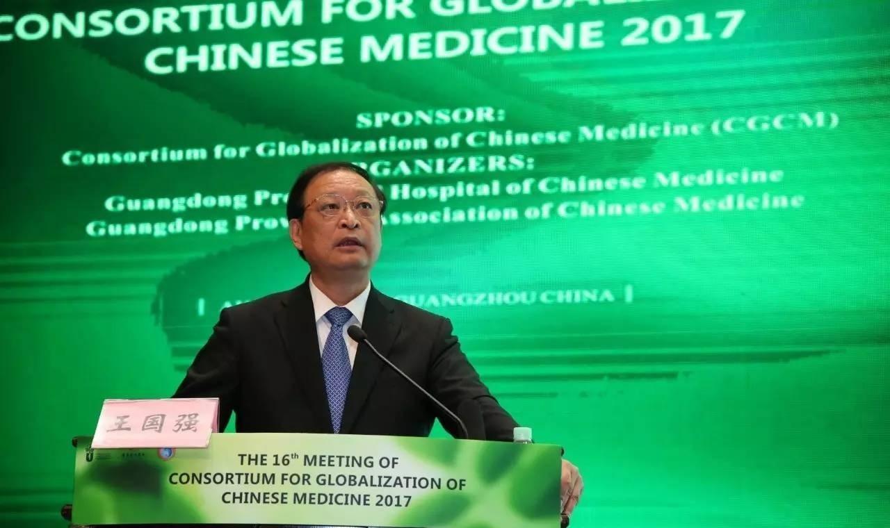 第16届中药全球化联盟会议